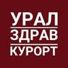 """Горящие туры Пермь Турагентство""""УралЗдравКурорт"""""""