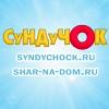 Доставка воздушных шариков по Москве и МО.
