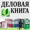 Деловая книга - Журналы для предприятий