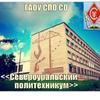 ГАПОУ СО «Североуральский политехникум»
