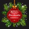 Сладкие новогодние подарки 2021 Чебоксары