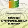 АГРОПРОМ - Пермский агропромышленный техникум