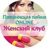 Женский клуб   Павшинская пойма