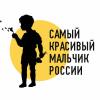 Самый красивый мальчик России