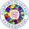 """""""ДОБРОВОЛЬЧЕСКИЙ КАЛЕЙДОСКОП"""""""