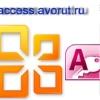 Базы данных http://access.avorut.ru/