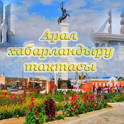 Арал Жаршысы, Аральск