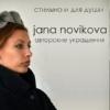 YANA NOVIKOVA. Стильные украшения для волос.