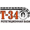 Репетиционная база Т-34, реп база, Москва.