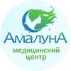 Медицинский центр Амалуна   Вологда