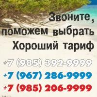 Новый оператор сотовой связи UnlimCorp.ru