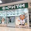 Аптечная сеть Ритм Брянск