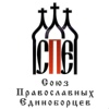 Российский Союз Православных Единоборцев