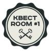 Квеструм QuestROOM for №1 - квесты в Перми!
