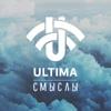 Ultima.Talk┃Подкасты от Ultima.fm
