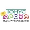 """Детская клиника """"Тонус КРОХА"""" Нижний Новгород"""