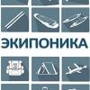 Экипоника.рф - снаряжение для достижений!
