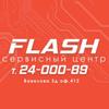 Flash - Ремонт компьютеров, ноутбуков Красноярск