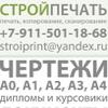 СтройПечать печать, чертежи, копирование Вологда