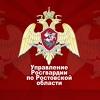 Росгвардия_Ростов