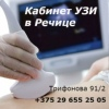 "Медицинский центр ""Левскор"" г.Речица"