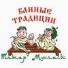 """Бани """"Тройка"""" и """"Татар Мунчасы"""" Отдых в Казани!"""