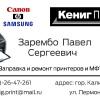 Заправка картриджей в Калининграде