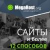 Интернет-технологии & Мегарост групп