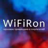 WiFiRon - интернет маркетинг | Иркутск
