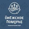 Национальный парк «Онежское Поморье»