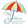 """""""Под зонтом""""- психологическое пространство"""