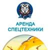 Аренда спецтехники в Санкт-Петербурге (СПБ)