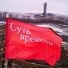 Отряд «Суть времени»   Донбасс - ВС ДНР