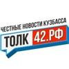 Новости Кузбасса - Толк42.рф