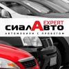 СИАЛАВТО Expert - авто с пробегом в Красноярске