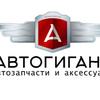 АвтоГигант: запчасти, аксессуары. Сыктывкар,Ухта
