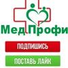 Медицинские центры МедПрофи для всей семьи