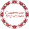 Славянское творчество
