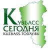 Кузбасс Сегодня