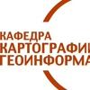 Кафедра картографии и геоинформатики ПГНИУ