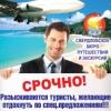 Свердловское бюро путешествий и экскурсий. Отдых