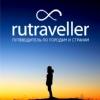 RuTraveller — твое личное большое путешествие!