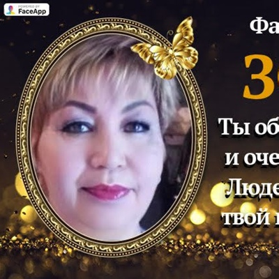 Фая Искакова