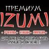 IZUMI Азов
