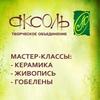 Аксоль   Курсы керамики в Нижнем Новгороде.