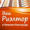 Ваш Риэлтор в Нижнем Новгороде