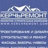 Ремонт квартир и строительство домов в Керчи