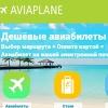 Aviaplane.com - Дешевые авиабилеты онлайн