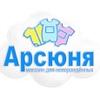Детский магазин «Арсюня»