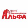 АЛЬФА | Недвижимость | Ижевск